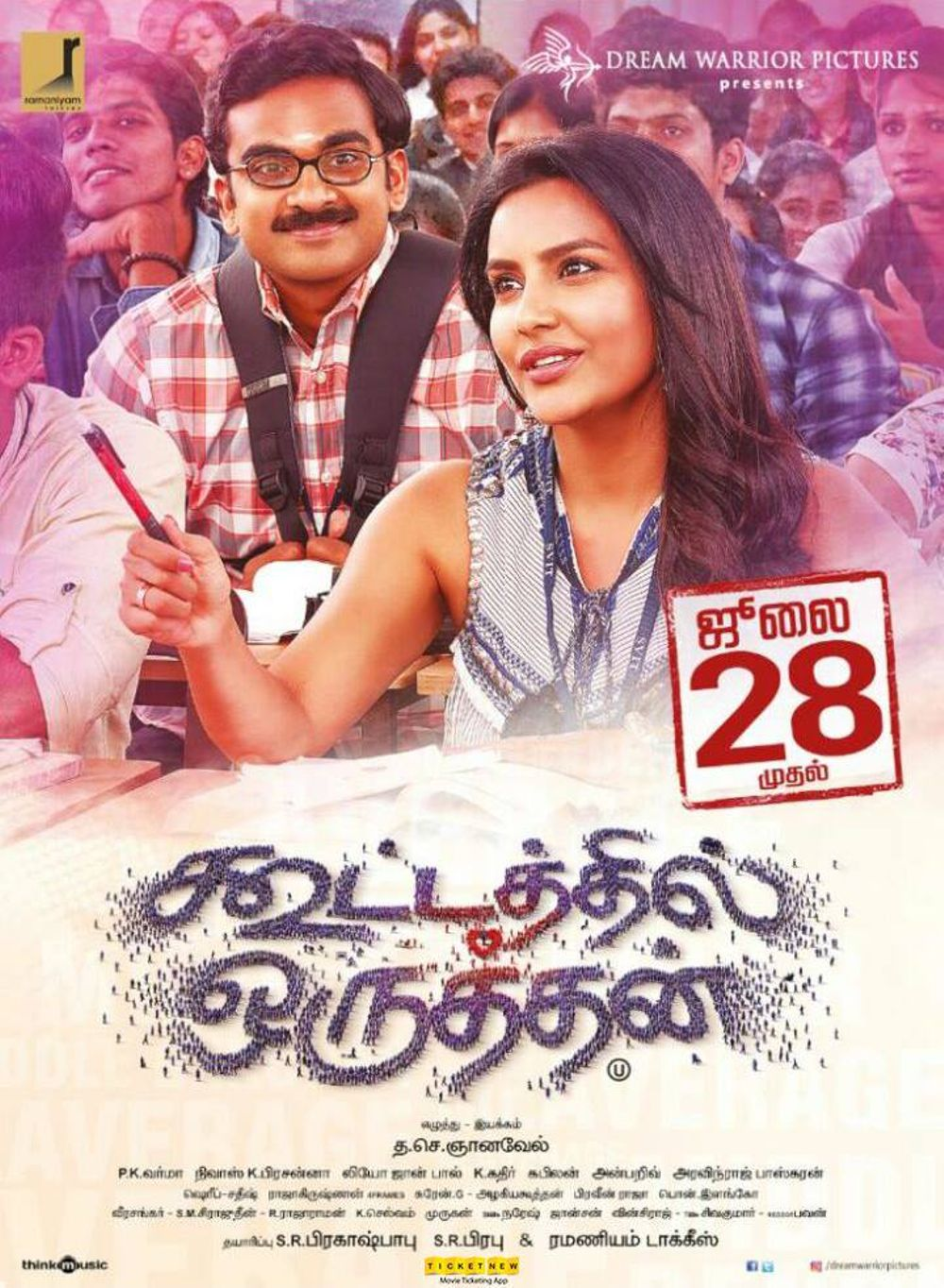 Kootathil Oruthan Movie Review Tamil Movie Review