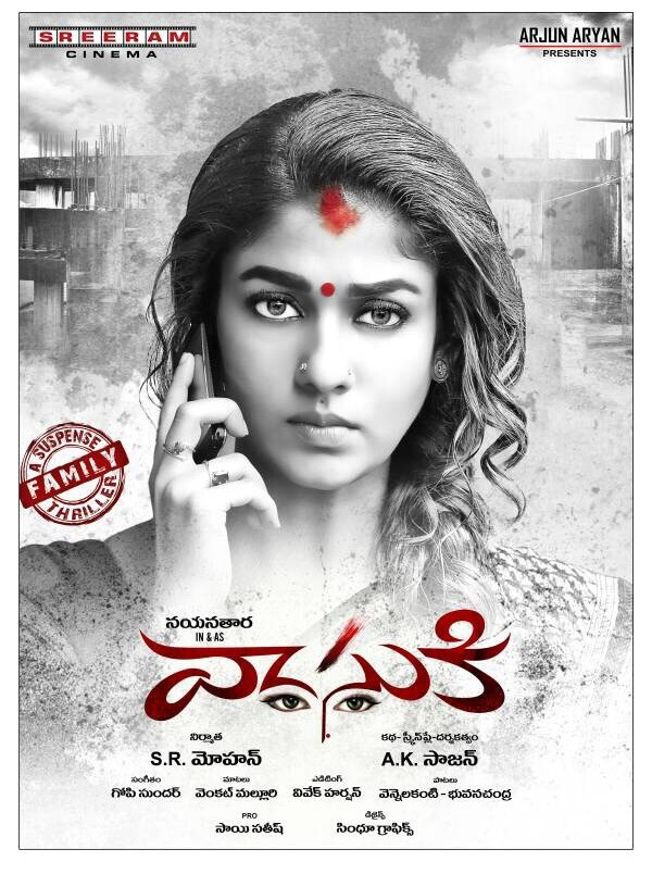 Vasuki Movie Review Telugu Movie Review