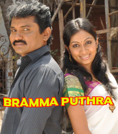 Bramma Puthra Movie Review Tamil Movie Review