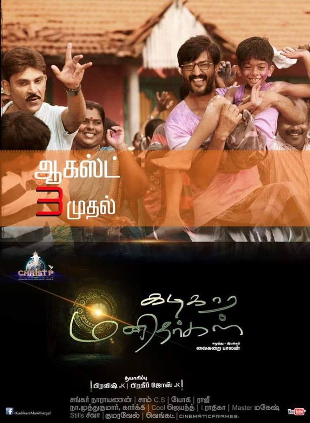 Kadikara Manithargal Movie Review Tamil Movie Review