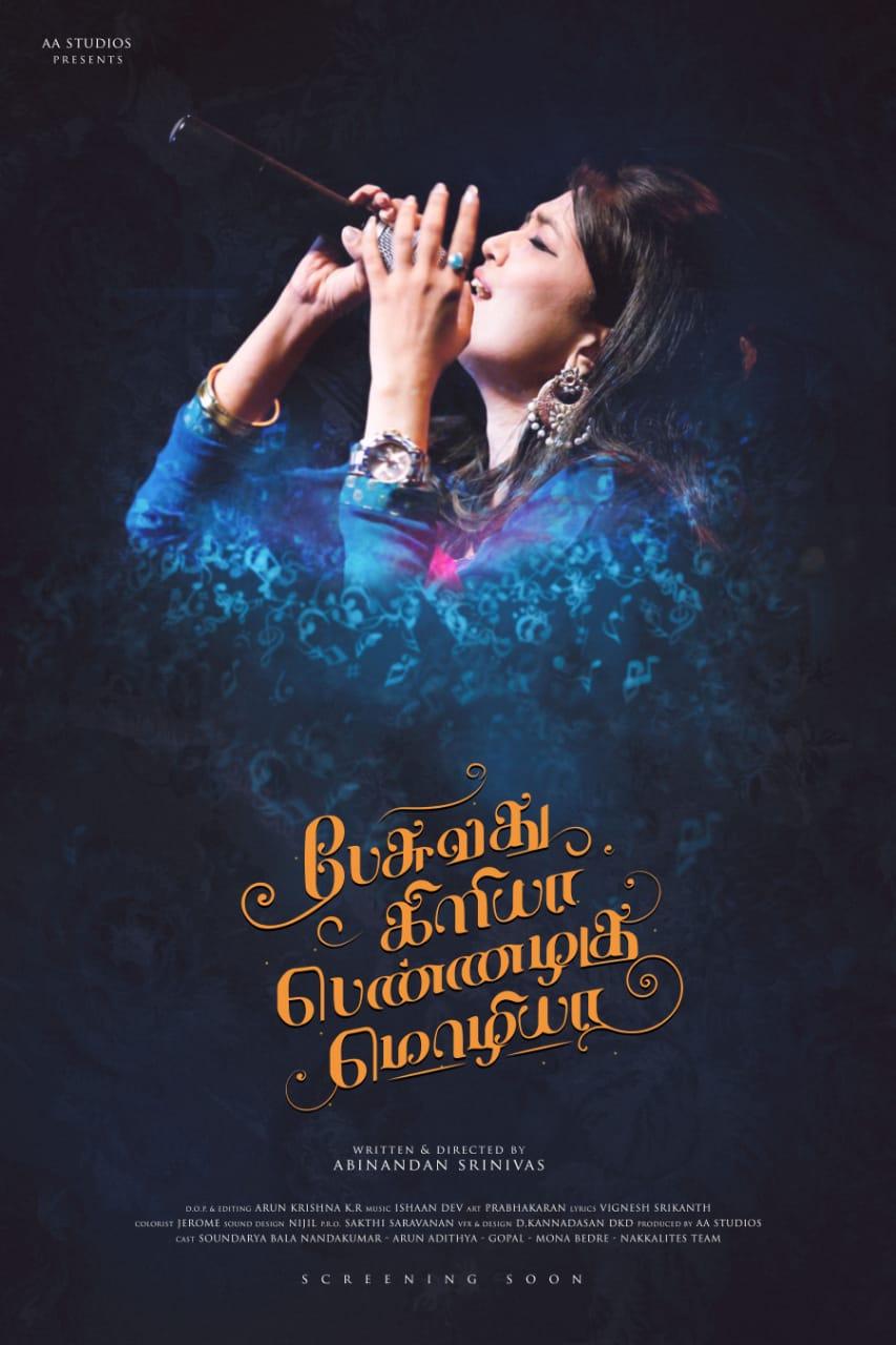 Pesuvathu Kiliya Penazhagu Mozhiya Movie Review