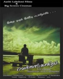 Vellaikagitham Movie Review