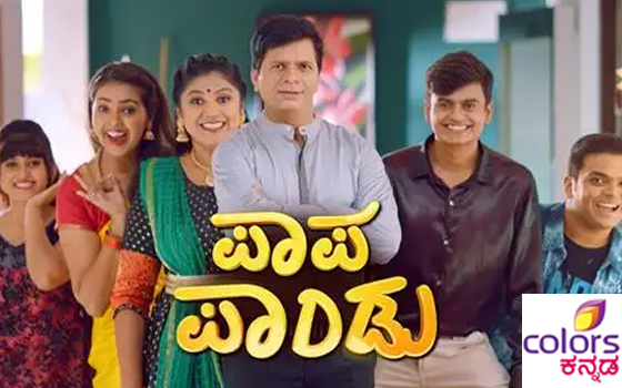 Kannada Tv Serial Pa Pa Pandu Synopsis Aired On Colors