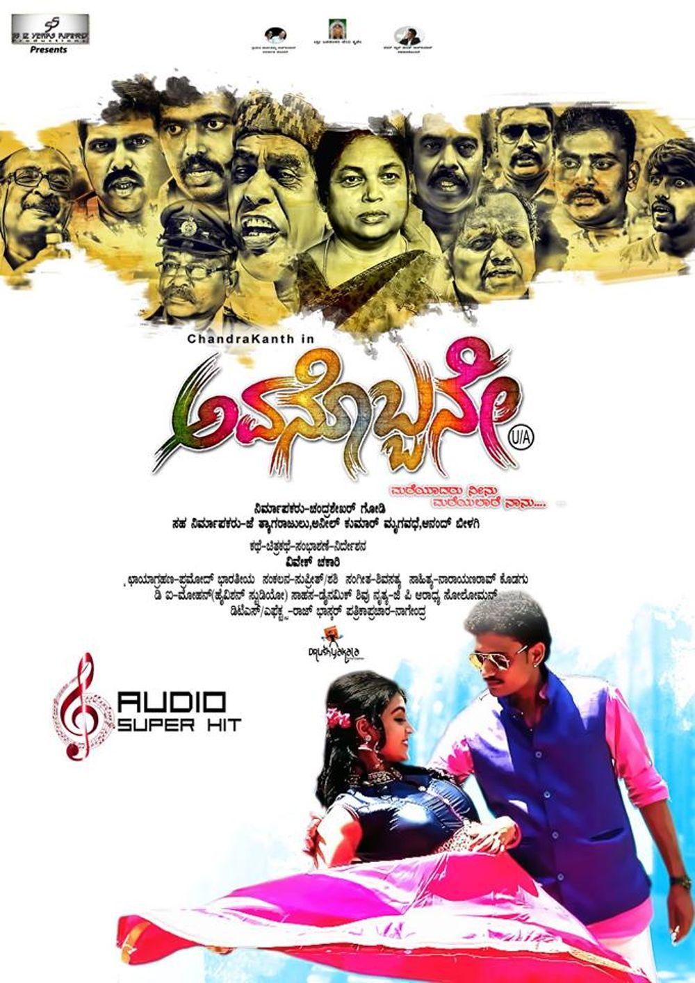 Avanobbane Movie Review Tamil Movie Review