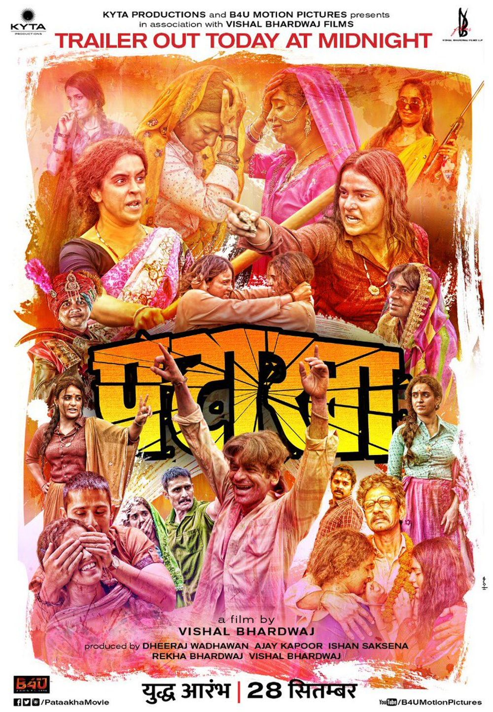 Pataakha Movie Review Hindi Movie Review