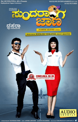 Sundaraanga Jaana Movie Review Kannada Movie Review