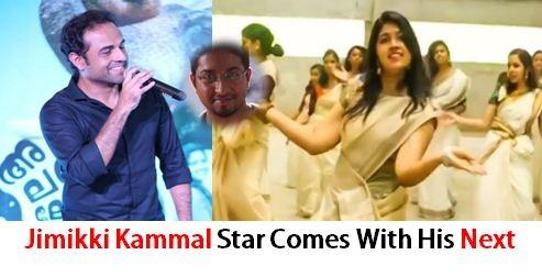Jimikki Kammal Fame Music Composer Comes Up Wit..
