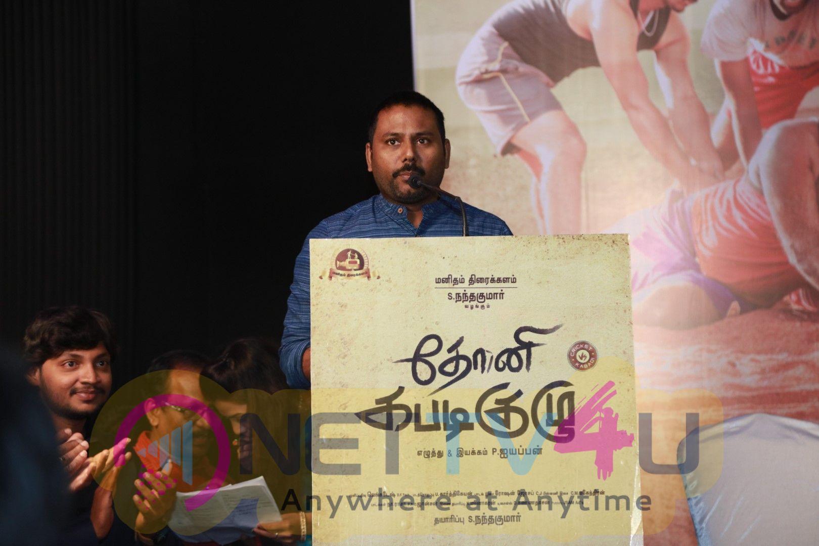 Dhoni Kabadi Kuzhu Movie Audio And Trailer Launch Event Images