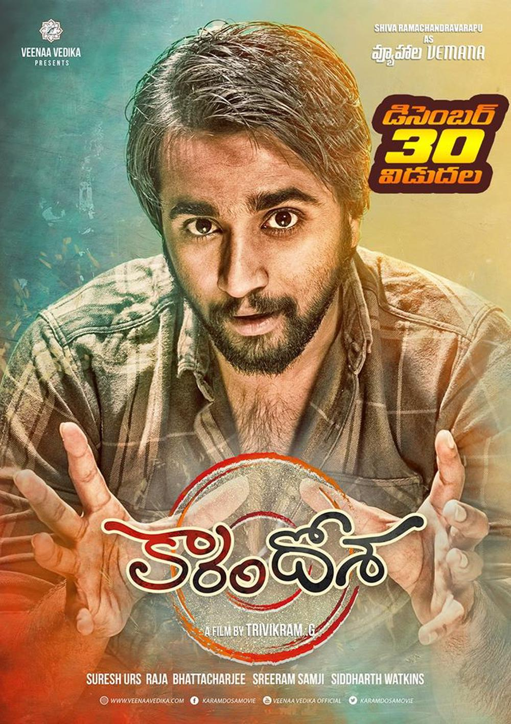 Karam Dosa Movie Review Telugu Movie Review