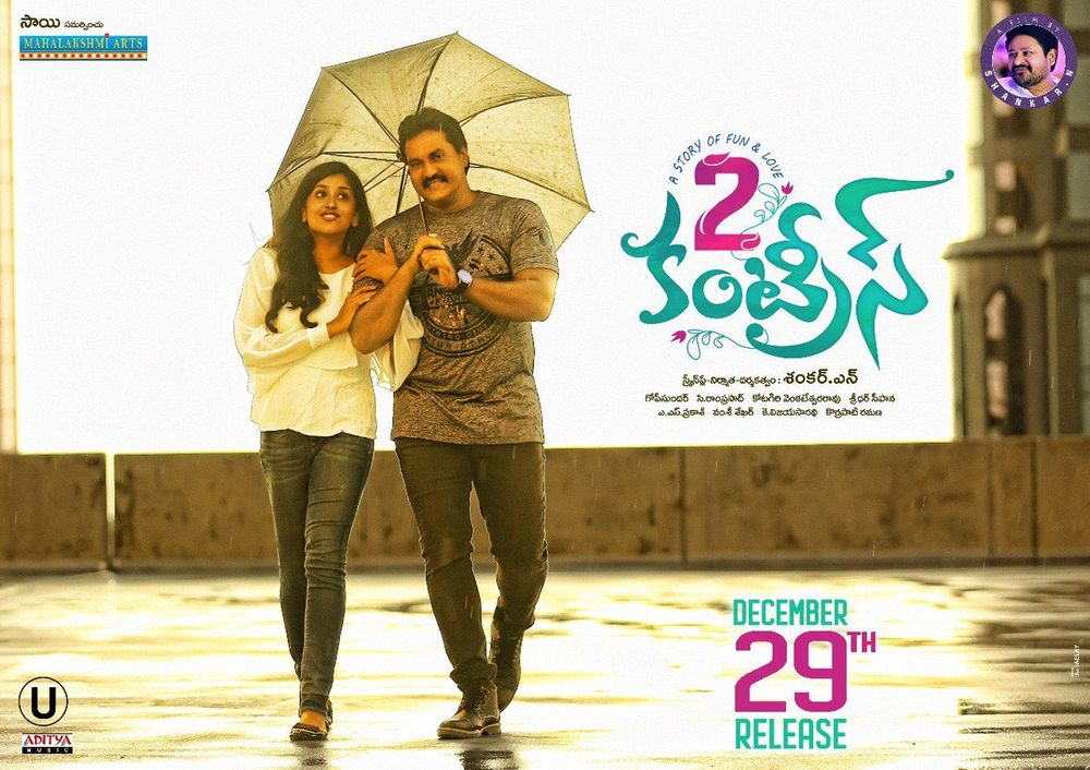 2 Countries Movie Review Telugu Movie Review