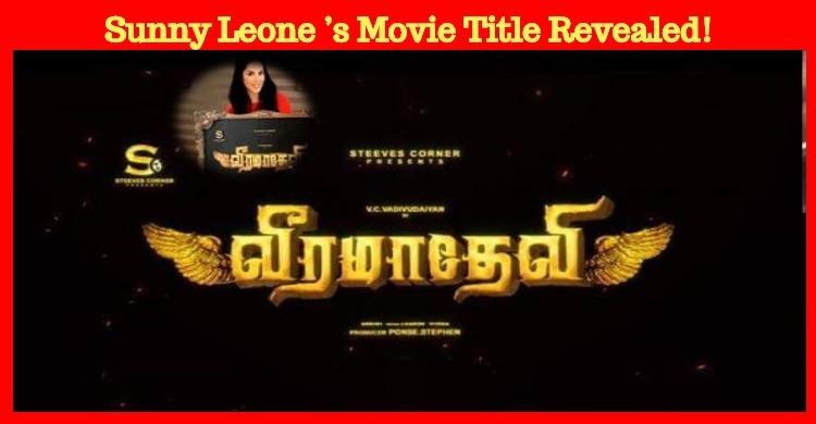 Sunny Leone's Movie Title Revealed!