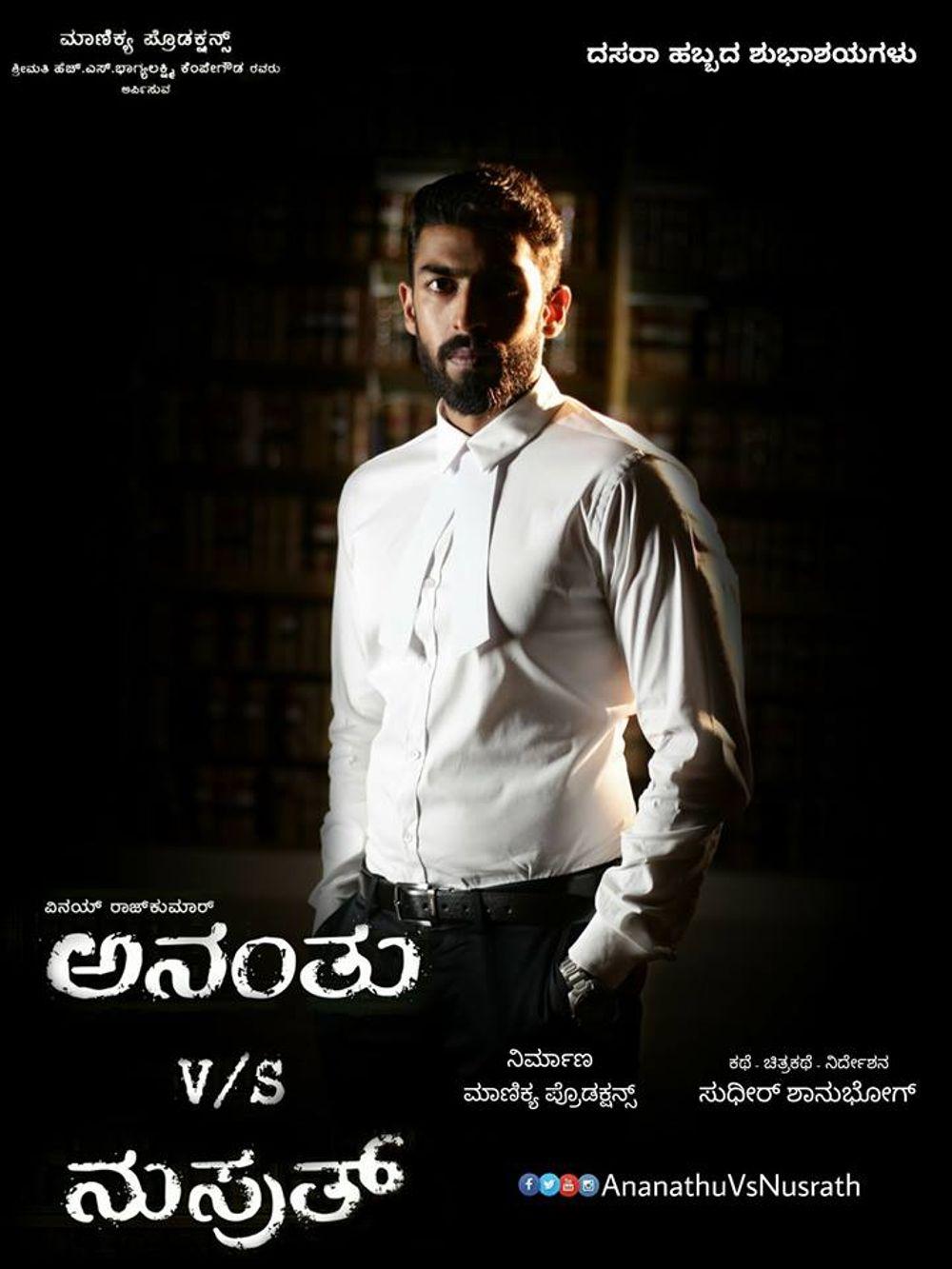 Ananthu Vs Nusrath Movie Review