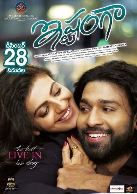 Ishtangaa Movie Review Telugu Movie Review