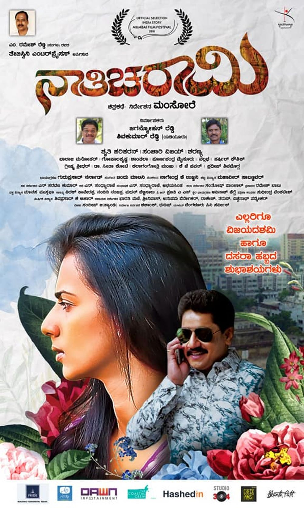 Nathicharami Movie Review Kannada Movie Review