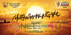 muthuraamalingam tamil movie poster