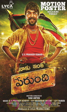 Naaku Inko Perundi  Telugu Movie Wallpaper Telugu Gallery