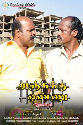 Anjukku Onnu Tamil Movie Latest New Wallpapers
