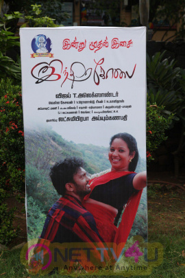 Indra Kobai Movie Audio Launch Images Tamil Gallery