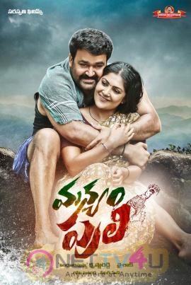 Manyam Puli Movie First Look Attractive Posters Telugu Gallery