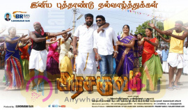Arasakulam Tamil Movie New Year Posters