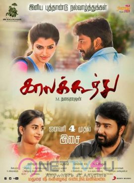 Kaalakkoothu Movie Happy New Year Poster Tamil Gallery
