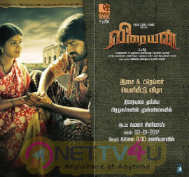 Veeraiyan Movie Audio Launch Invite & New Year Wishes Posters Tamil Gallery