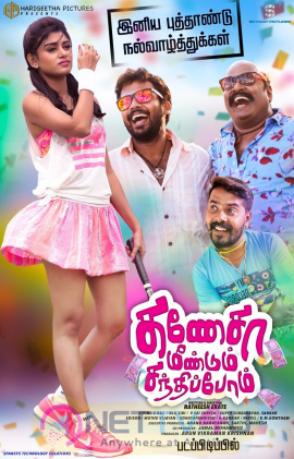 Ganesha Meendum Santhipom New Movie Poster Tamil Gallery