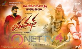 Yaman Telugu Movie New Poster Telugu Gallery
