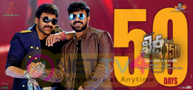 Chiranjeevi And Ram Charan Released 50 Days Of Khaidi Movie  Photos  Telugu Gallery