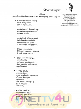 Director Bharathiraja Condolence Message For Rathinavel Pandian Tamil Gallery