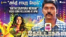 8 Thottakkal  Anthi Saayura Neram Song Released Attractive Poster Tamil Gallery