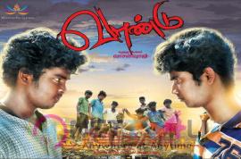 Vaandu Movie First Look Poster Tamil Gallery