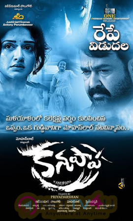 Kanupapa Movie Tomorrow Release Poster Telugu Gallery