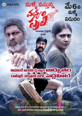 Manyam Puli Re Release Stunning Posters Telugu Gallery