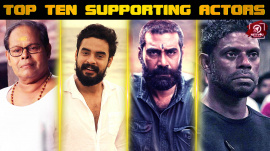 Top 10 Actors Who Played The Best-supporting Roles In Malayalam