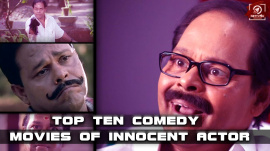 Top 10 Movies Of The Comedian Innocent In Malayalam