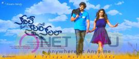 Kadile Kaalam Kalala Movie First Look Poster Telugu Gallery