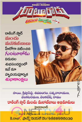 Gunturodu Team  Wishes Posters From Actor Manchu Fans Telugu Gallery