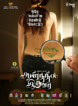 Aayirathil Iruvar Tamil Movie Release On February Posters Tamil Gallery