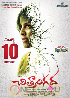 New Movie Chitrangada First Look Horror Poster Designs Telugu Gallery