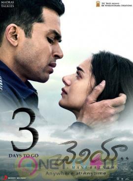 Cheliyaa Movie 3 Days To Go Stunning Poster Telugu Gallery