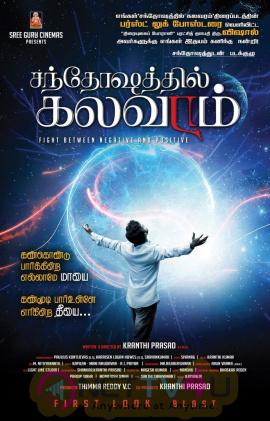 Santhoshathil Kalavaram Movie Poster  Tamil Gallery