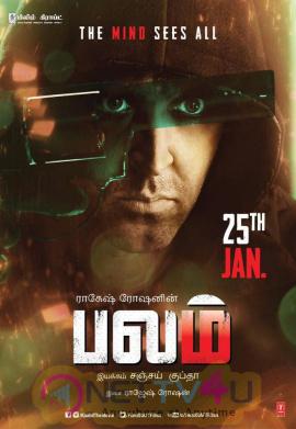 Balam Tamil Movie Grand Photos & Poster Tamil Gallery