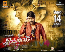 Sivalinga Release Date Stunning Posters Telugu Gallery