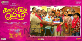 Kaatrin Mozhi Movie Poster  Tamil Gallery