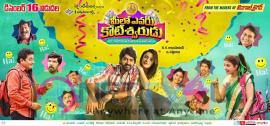 Meelo Evaru Koteeswarudu Release Date Posters