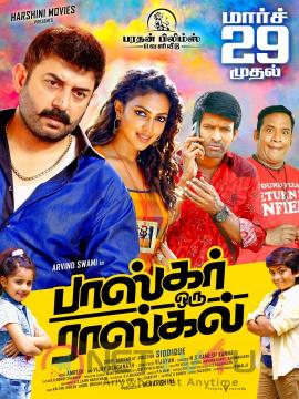 Bhaskar Oru Rascal Tamil Release Date Tamil Gallery