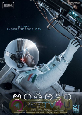 Antariksham Movie Posters Telugu Gallery