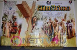 Majestic Stills Of Telugu Movie Tholi Kiranam  Audio Launch