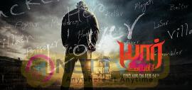 Tamil Movie Yarivan First Look Poster Tamil Gallery